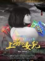 Z上海的女儿