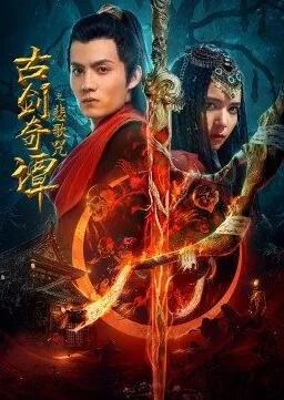 Z古剑奇谭之悲歌咒