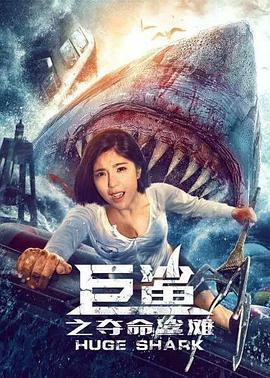 Z巨鲨之夺命鲨滩