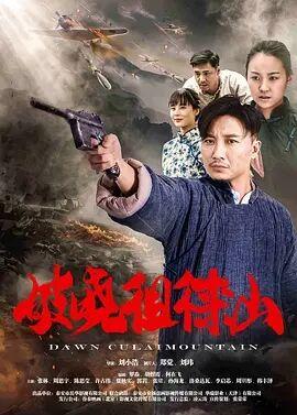 Z破晓徂徕山